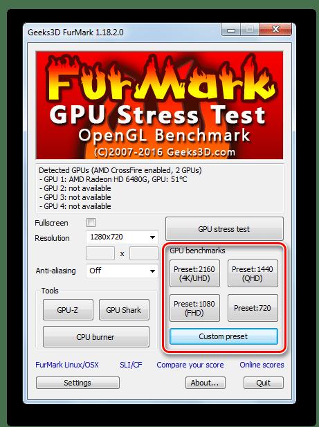 Запуск сравнительного теста FurMark