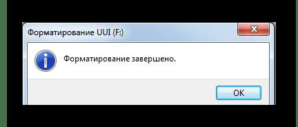 Завершение форматирования