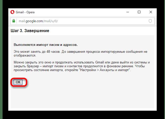 Завершение имортирование данных в Gmail