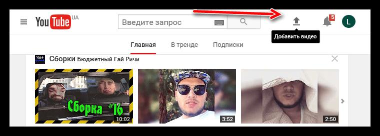 Значок добавить видео на ютубе