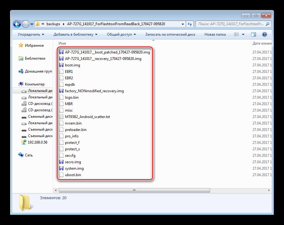 backupSP FT MTK-MtkDroidTools-получившийся бэкап