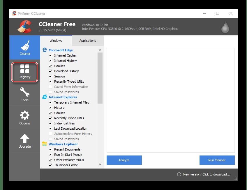 CCleaner интерфейс