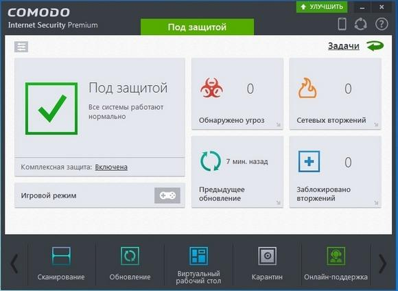 Comodo Internet Security интерфейс