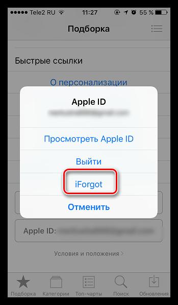 iForgot в App Store