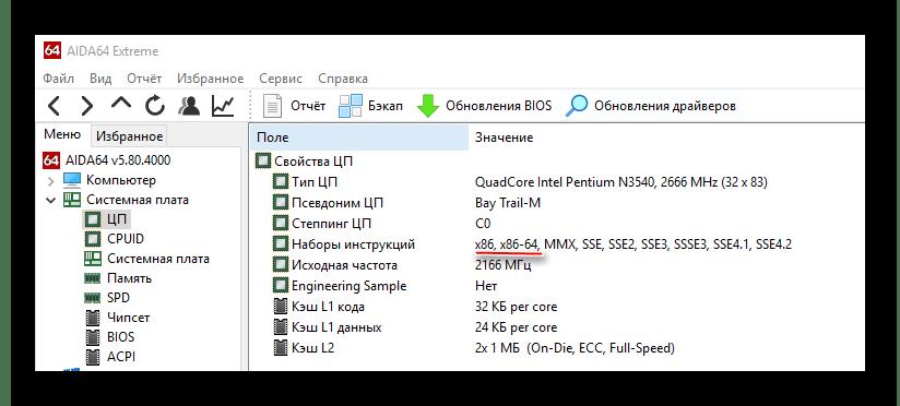 Информация о ЦП в AIDA64
