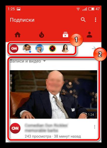 интерфейс раздела подписки в ютубе на телефоне