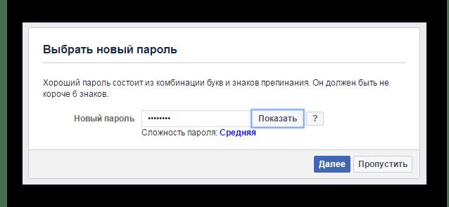 изменение пароля после ввода кода в facebook