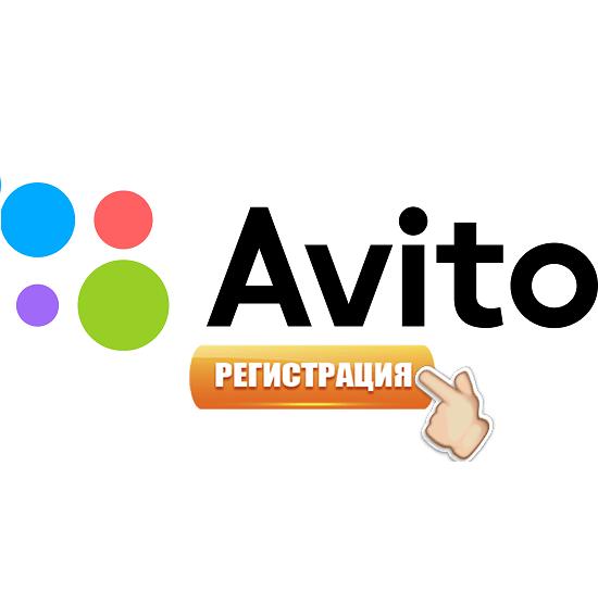 как зарегистрироваться в Авито