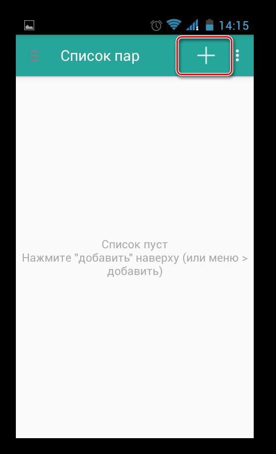 кнопка + FolderMount