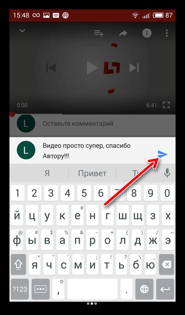 кнопка для отправки комментария с телефона на ютубе