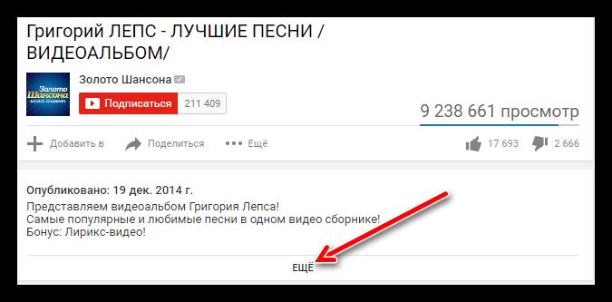 кнопка еще под видео в ютубе