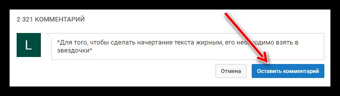 кнопка оставить комментарий в ютубе