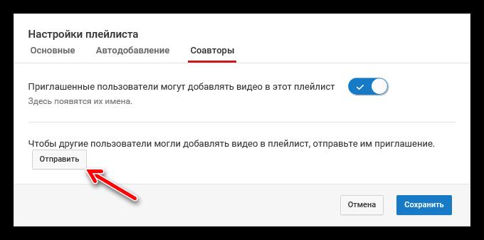 кнопка отправить во вкладке соавторы в ютубе
