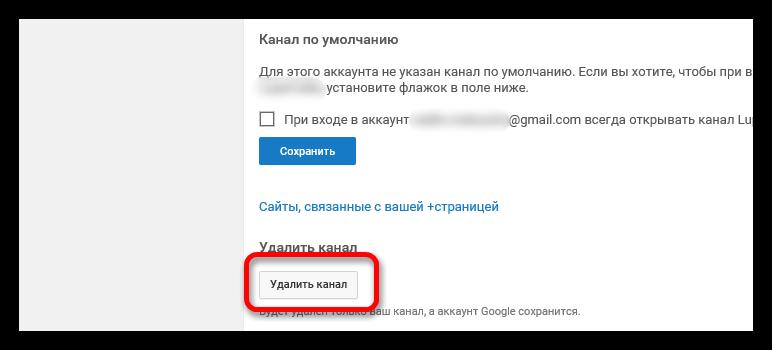 кнопка удалить канал на ютубе