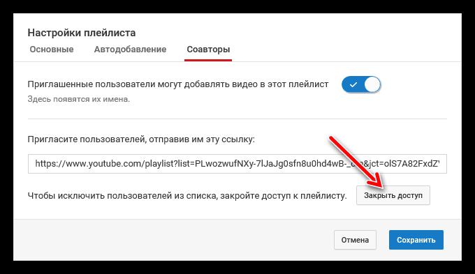 кнопка закрыть доступ во вкладке соавторы в ютубе