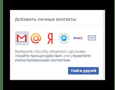 контакты из других сервисов Facebook