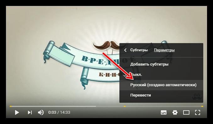 Как включить субтитры в youtube