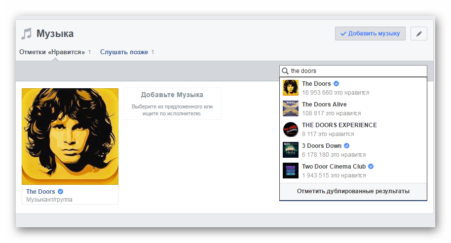 музыка Facebook 2