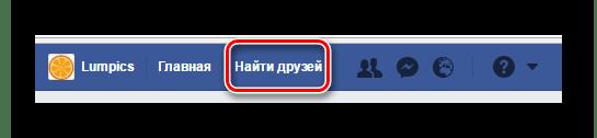 найти новые знакомства Facebook