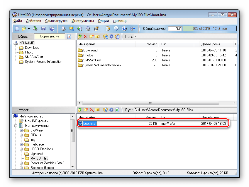 нужный каталог в UltraISO