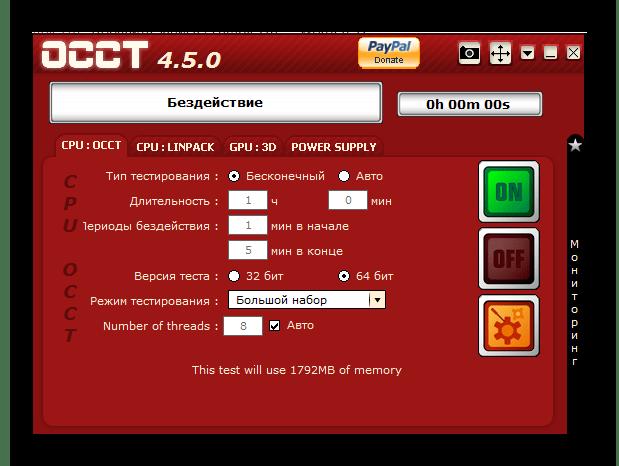 OCCT интерфейс