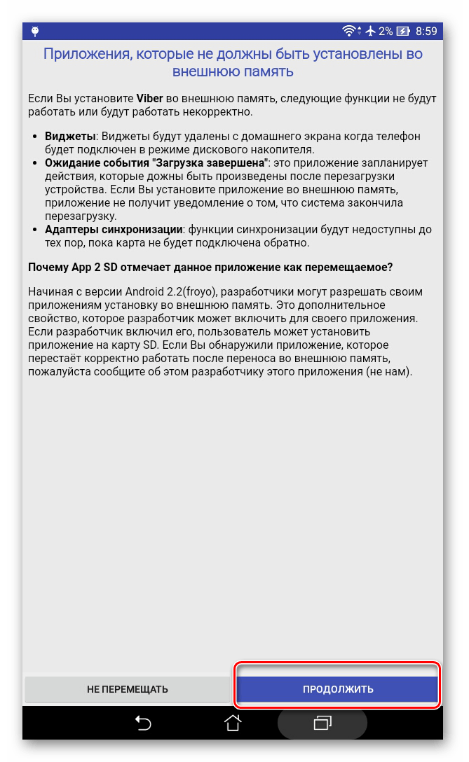 окно оповещающее о функциях которые могут не работать AppMgr III