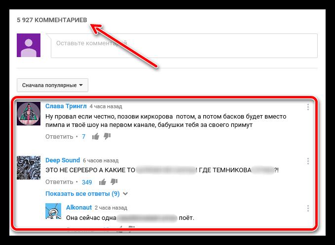 оставленные комментарии на ютубе