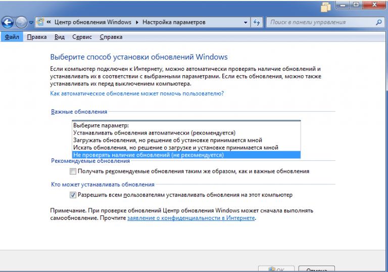 Отключение обновлений в Windows 7