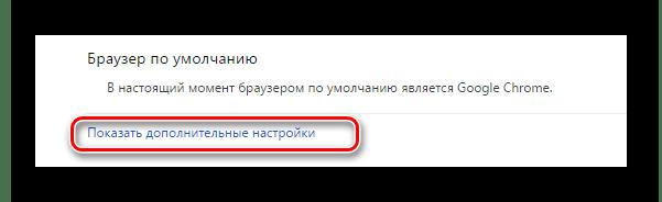 открытие дополнительных настроек боаузера Google Chrome
