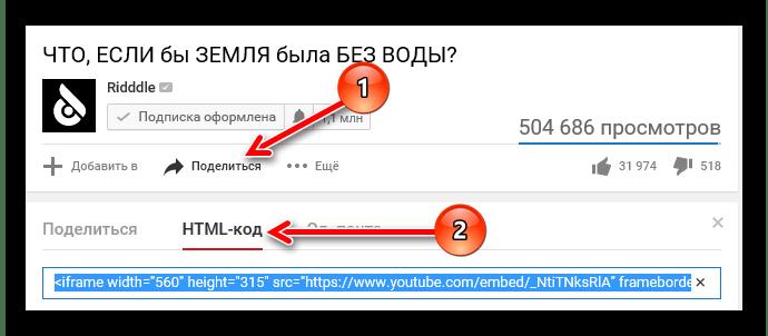 открытие html-кода на ютубе