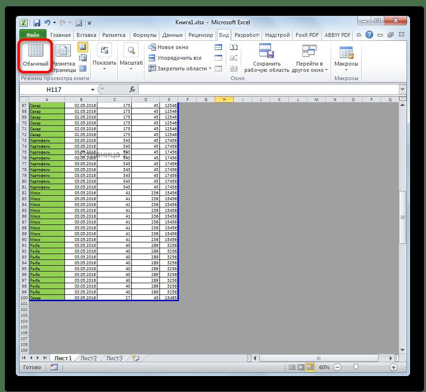 переход в обычный режим просмотра в Microsoft Excel