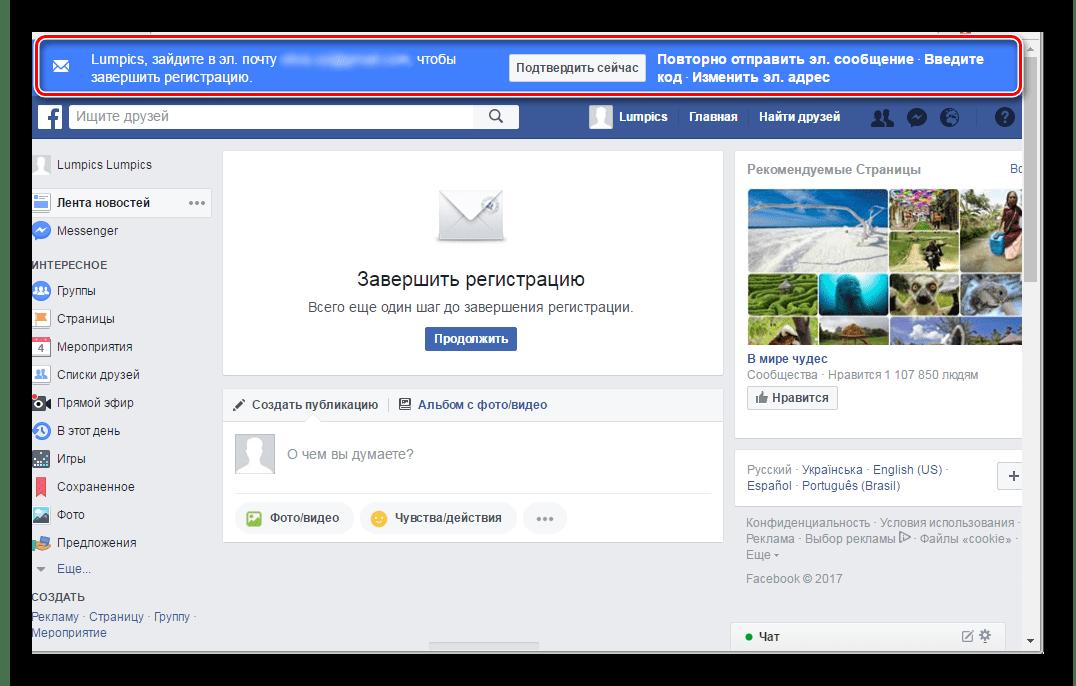 подтверждение регистрации facebook