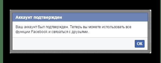 подверждение регистрации Facebook 2