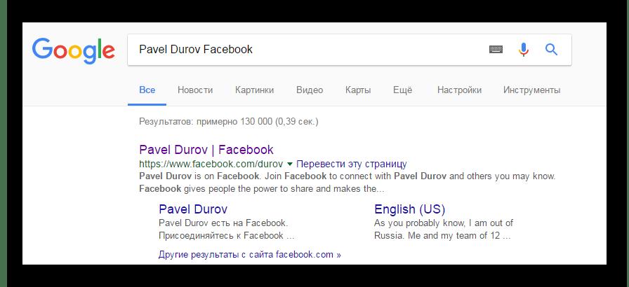 поиск людей без регистрации Facebook