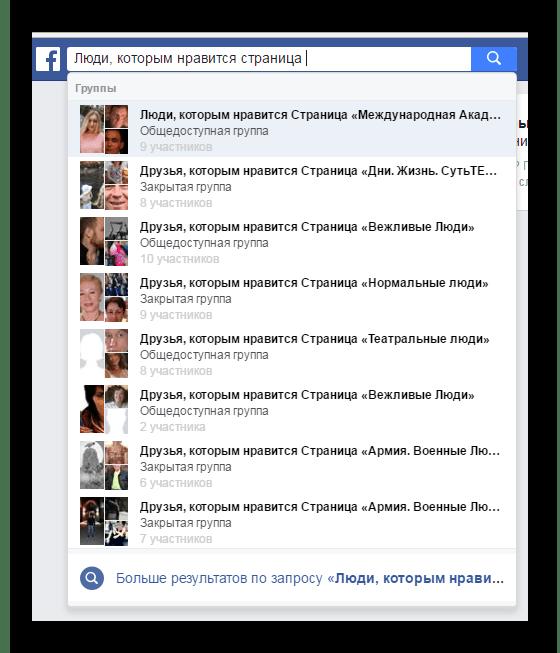 поиск по интересам Facebook