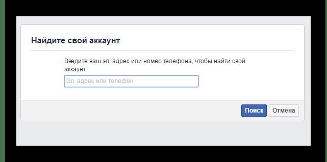 поиск профиля Facebook