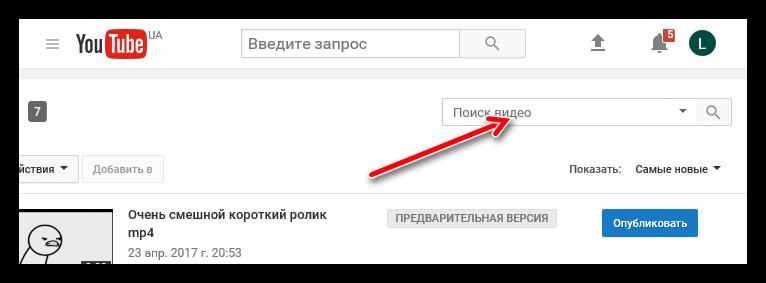 поисковая строка по своим видео на ютубе