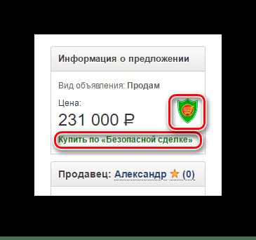 покупка с Безопасной сделкой на сайте Аю.ру