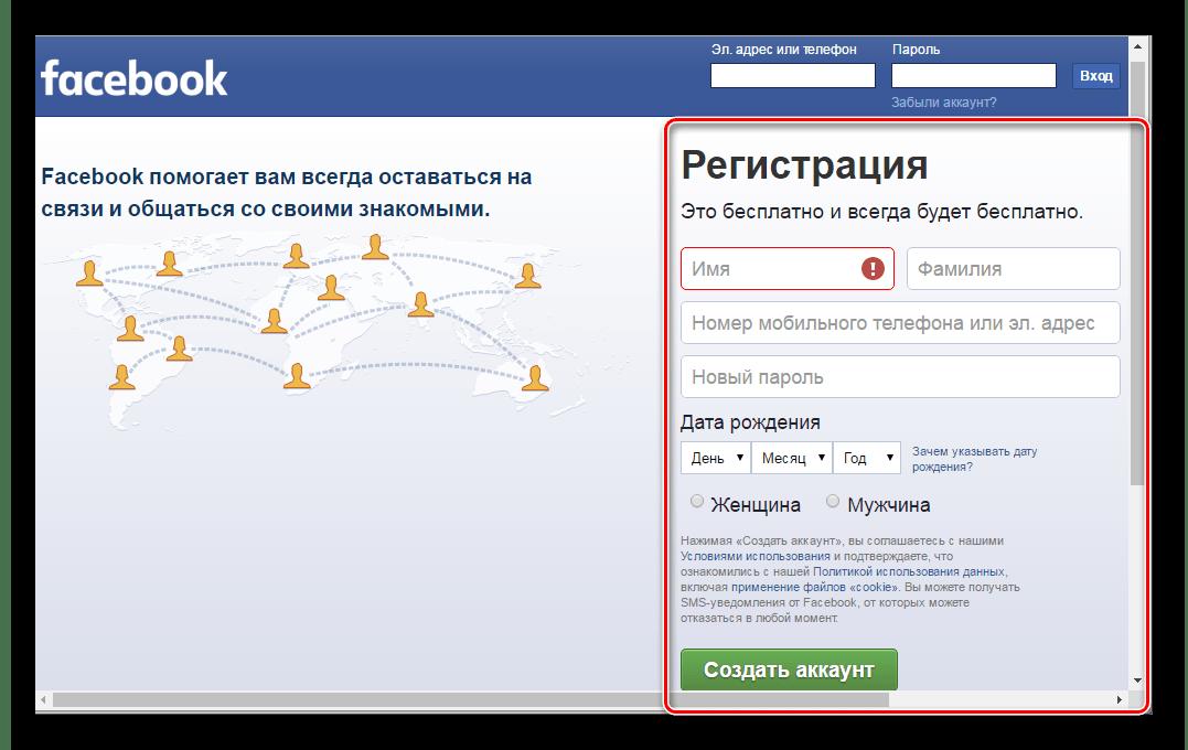 поле для данных регистрации Facebook