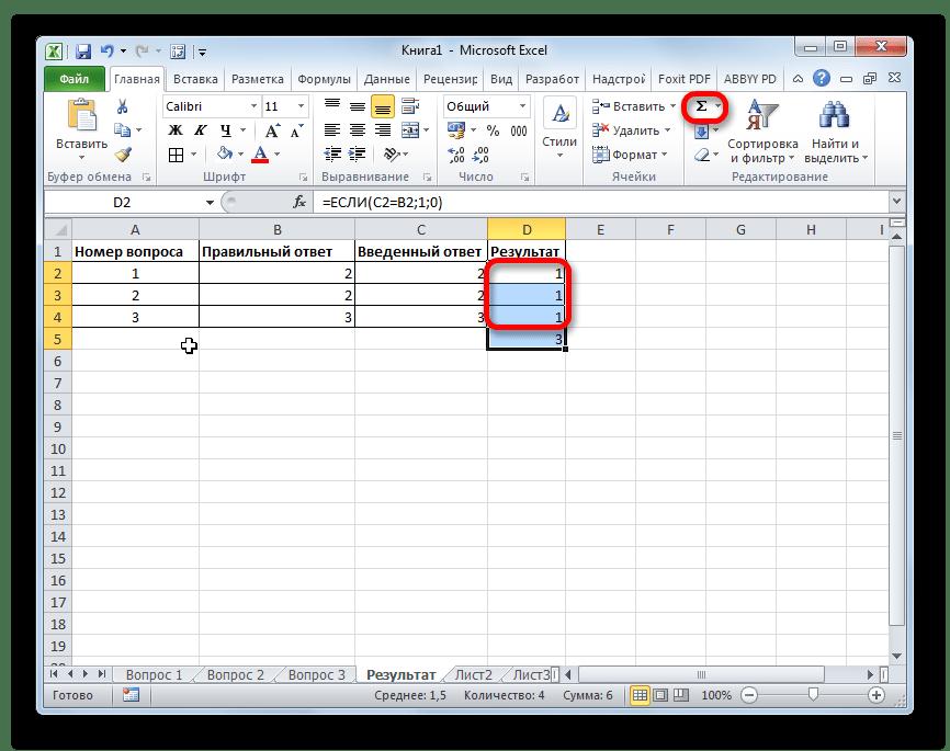 Применение автосуммы в Microsoft Excel