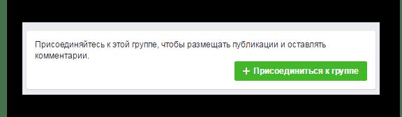 присоединиться к группе Facebook