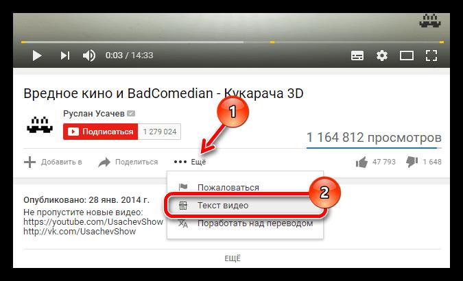 проверка текста видео в ютубе