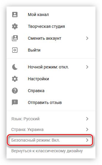 пункт безопасный режим в меню профиля на youtube