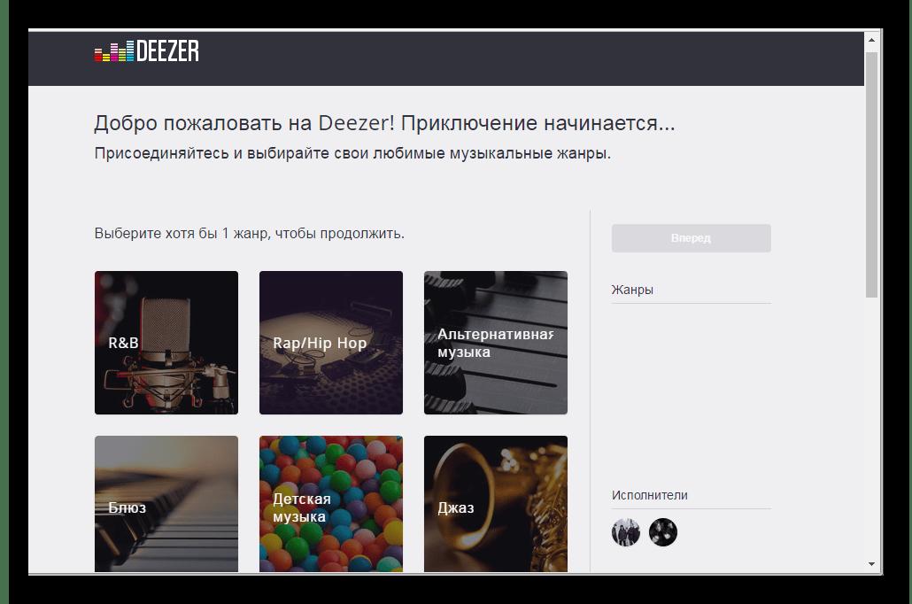 слушать музыку через deezer