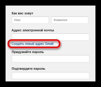создать новый адрес gmail