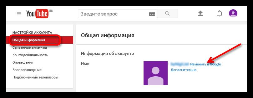 ссылка изменить в google в ютубе