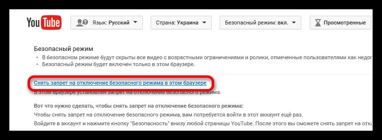 ссылка снять запрет на отключение безопасного режима в этом браузере в ютубе
