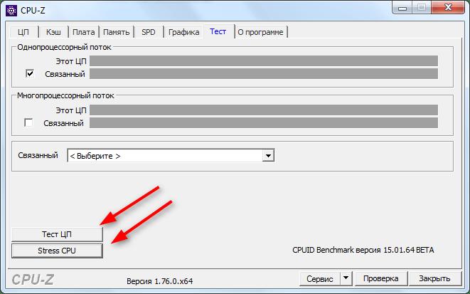 Тест ЦП в CPU-Z