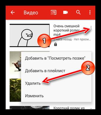 удаление видео в приложении youtube