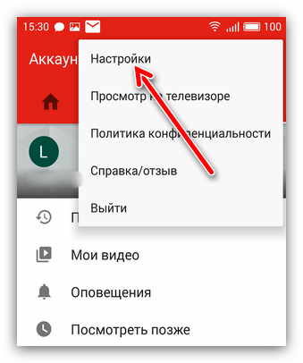 вход в настройки в приложении YouTube